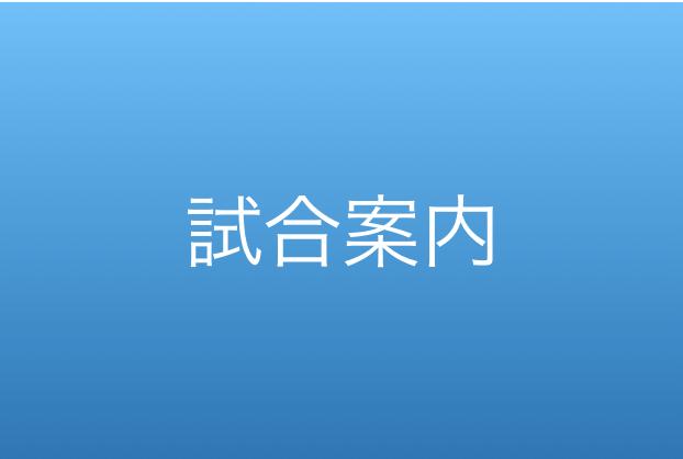 【高体連】両丹高校卓球選手権(両丹予選)組合せ発表