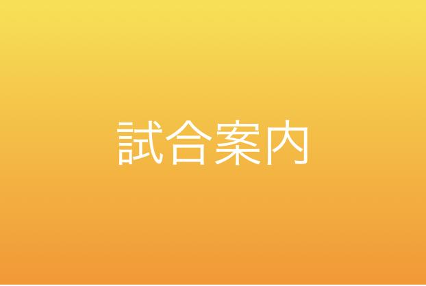 【高体連】春季卓球選手権大会の申し込みについて