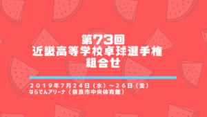 【高体連】第73回 近畿高等学校卓球選手権大会の組合せ