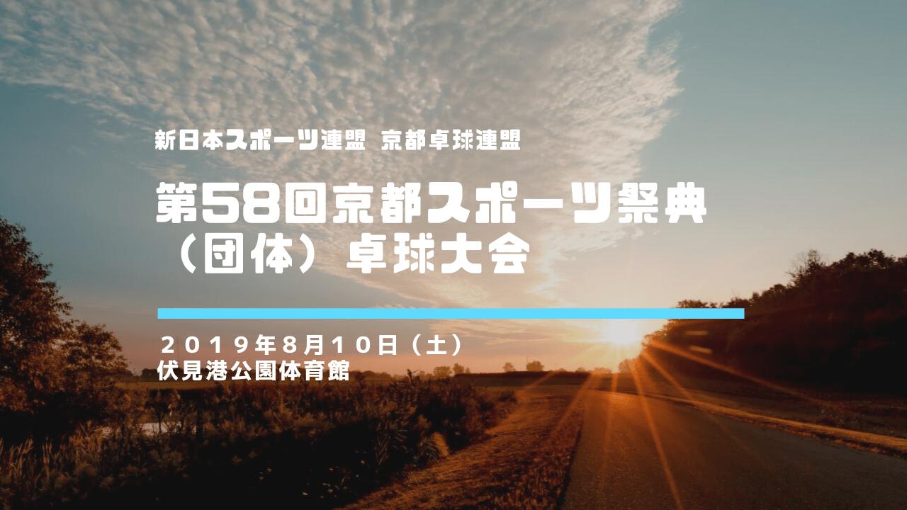 【新日本スポーツ連盟 京都卓球連盟】第58回京都スポ-ツ祭典(団体)卓球大会 結果