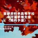【高体連】秋季卓球選手権大会(両丹予選) 試合結果