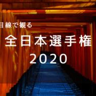 京都目線で観る2020年全日本選手権