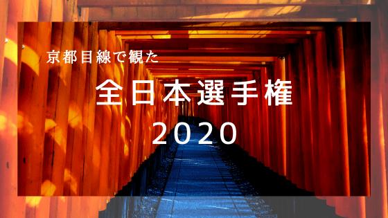 京都目線で観た2020年全日本選手権