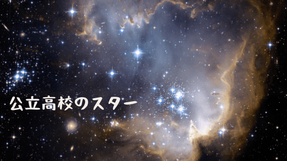 京都公立高校の星たち
