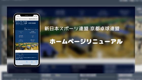 新日本スポーツ連盟 京都卓球連盟のホームページがリニューアルされました!
