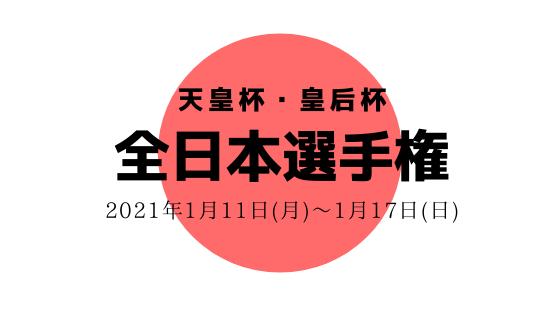 2021年全日本選手権情報