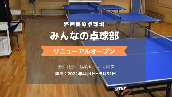 リニューアルオープンした『みんなの卓球部(洛西樫原卓球場)』にいってきました